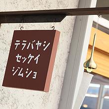 terakoya_c